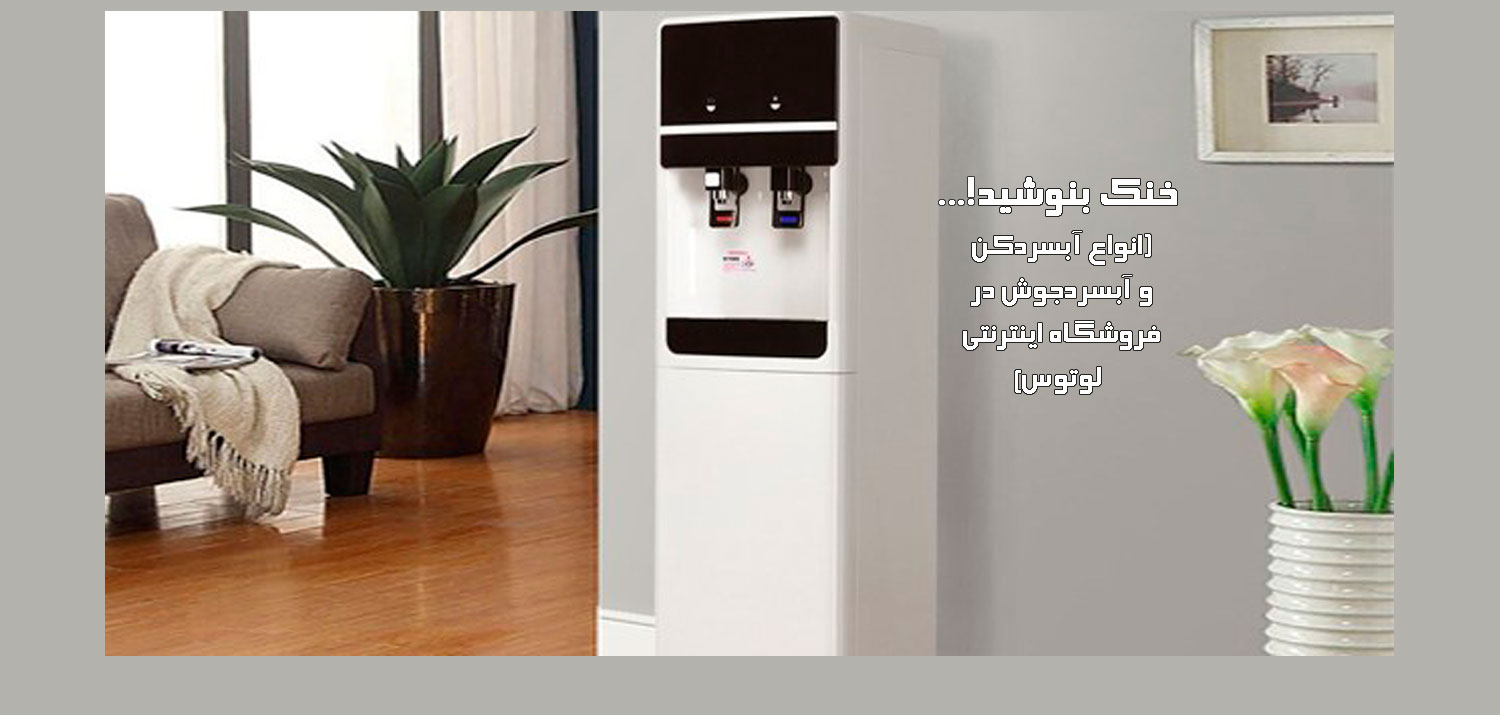 Types of water coolers