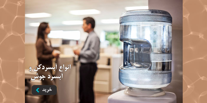 Types of water coolers and boiling water